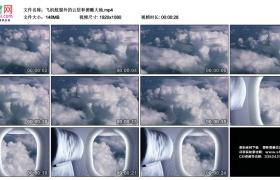高清实拍视频丨飞机舷窗外的云层和俯瞰大地