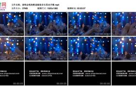 高清实拍视频素材丨演唱会现场歌迷随着音乐晃动手臂