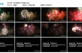 高清实拍视频丨延时拍摄夜空中的烟花