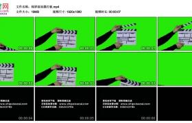 高清实拍视频丨绿屏前拍摄打板