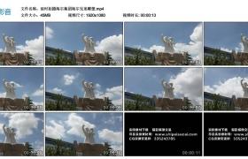 高清实拍视频丨延时拍摄海尔集团海尔兄弟雕塑