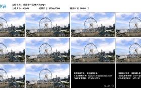 高清实拍视频丨香港中环的摩天轮