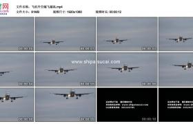 高清实拍视频素材丨飞机升空越飞越高