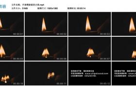 高清实拍视频丨手拿燃烧着的火柴