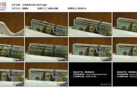 高清实拍视频丨点钞机清点美元纸币