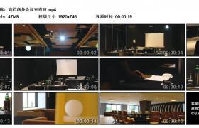 高清实拍视频丨高档商务会议室布局