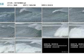 高清实拍视频素材丨大海中海浪翻滚