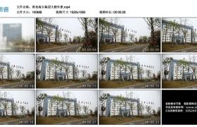 高清实拍视频丨青岛海尔集团大楼外景