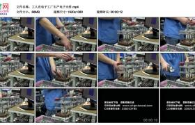 高清实拍视频丨工人在电子工厂生产电子元件