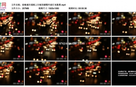 高清实拍视频素材丨夜晚城市道路上行驶的缓慢车流灯光散景