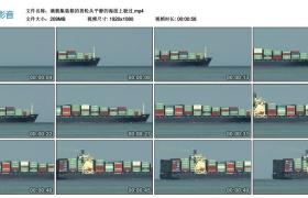 高清实拍视频丨满载集装箱的货轮从平静的海面上驶过