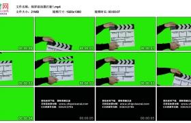 高清实拍视频丨绿屏前拍摄打板1