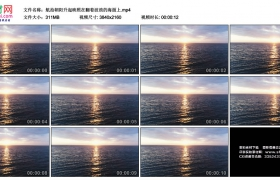 4K实拍视频素材丨航拍朝阳升起映照在翻着波浪的海面上