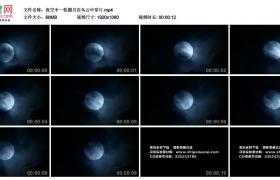 高清实拍视频素材丨夜空中一轮圆月在乌云中穿行延时摄影