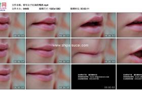 高清实拍视频素材丨特写女子红润的嘴唇