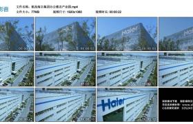 高清实拍视频丨航拍海尔集团办公楼及产业园