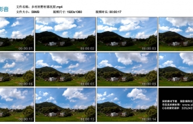 高清实拍视频丨乡村田野村落民居