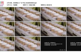 高清实拍视频素材丨冰淇淋加工厂流水线上传送的冰淇淋