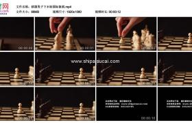 高清实拍视频素材丨移摄男子下木制国际象棋