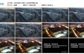 高清实拍视频丨白昼和夜晚下的海尔工业园延时摄影