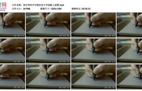 高清实拍视频素材丨设计师用手写笔在电子手绘板上绘图