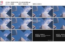 4K实拍视频素材丨仰拍城市写字楼上空白云流动延时摄影