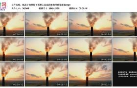 4K实拍视频素材丨航拍夕阳照射下原野上高高的烟囱排放着浓烟