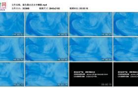 4K视频素材丨蓝色墨水在水中飘散