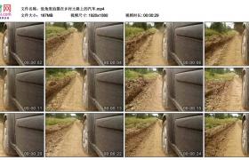 高清实拍视频丨低角度拍摄在乡村土路上的汽车