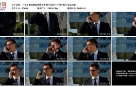 高清实拍视频素材丨一个穿着西服的外国商务男子站在户外用手机打电话