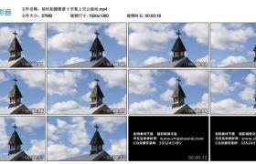 高清实拍视频丨延时拍摄教堂十字架上空云流动
