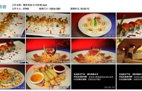 高清实拍视频丨餐饮美食-日式料理