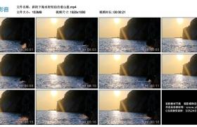 高清实拍视频丨斜阳下海水轻轻拍击着山崖