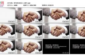 高清实拍视频素材丨特写两名商务人士握手