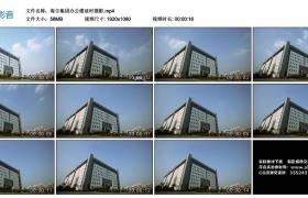 高清实拍视频丨海尔集团办公楼延时摄影