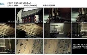 高清实拍视频丨传统文化毛笔竹简私塾