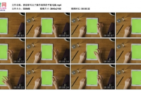 4K视频素材丨俯拍特写女子操作绿屏的平板电脑