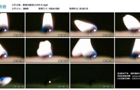 高清实拍视频丨燃烧的蜡烛让风吹灭