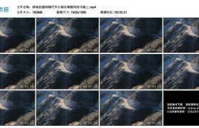 高清实拍视频丨移轴拍摄两辆汽车行驶在峭壁间的马路上