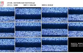 高清实拍视频素材丨没信号的黑白电视干扰信号闪烁