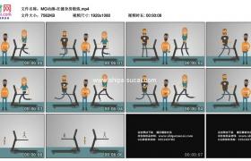 高清动态视频素材丨MG动画-在健身房锻炼