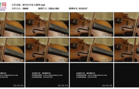 高清实拍视频素材丨特写乐手拉小提琴