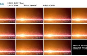 高清动态视频丨激烈粒子束