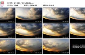高清实拍视频丨超广角镜头下城市上空的流云