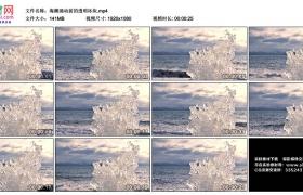高清实拍视频丨海潮涌动前的透明冰块