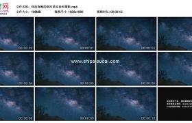 高清实拍视频素材丨仰拍夜晚的银河星辰延时摄影