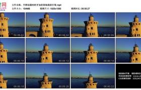 高清实拍视频丨升降拍摄西班牙加的斯海港的灯塔