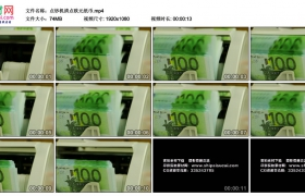 高清实拍视频素材丨点钞机清点欧元纸币