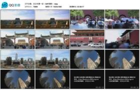 【高清实拍素材】北京城市风景一组(延时摄影)