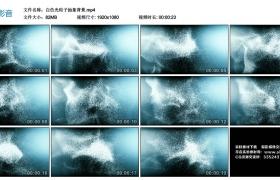 高清动态视频丨白色光粒子抽象背景